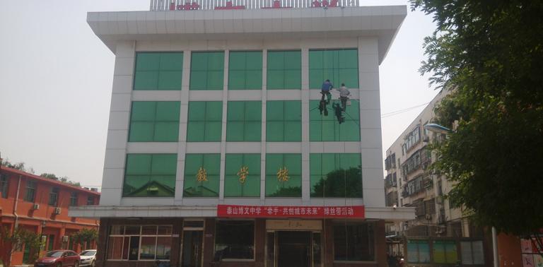 博文中学玻璃幕清洗